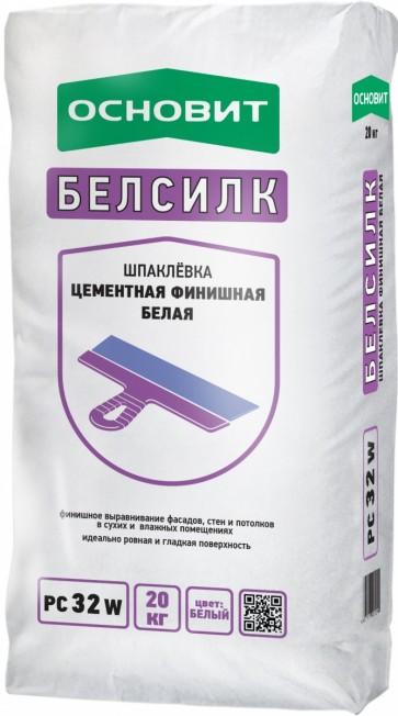 ОСНОВИТ БЕЛСИЛК РС32 W