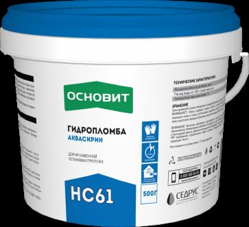 Основит ГИДРОПЛОМБА АКВАСКРИН HC61