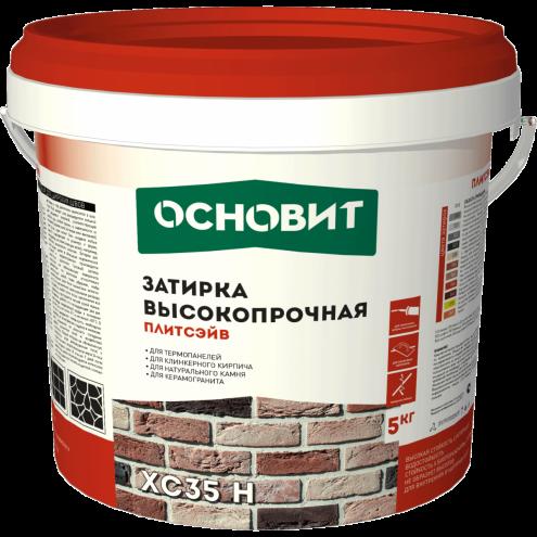 Основит ОСНОВИТ ПЛИТСЭЙВ XC35 H
