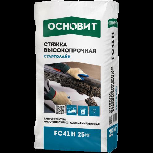 Основит СТАРТОЛАЙН FC41 H